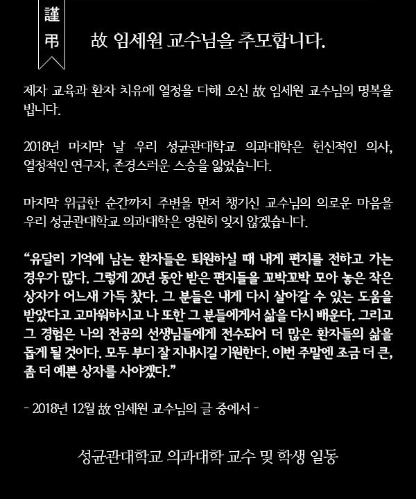 故임세원교수추모2.jpg