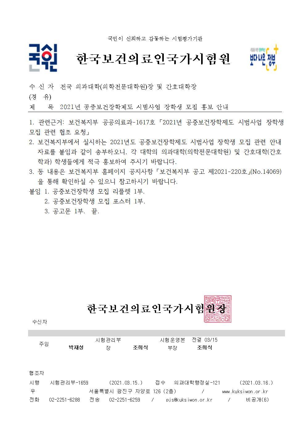 한국보건의료인001.jpg