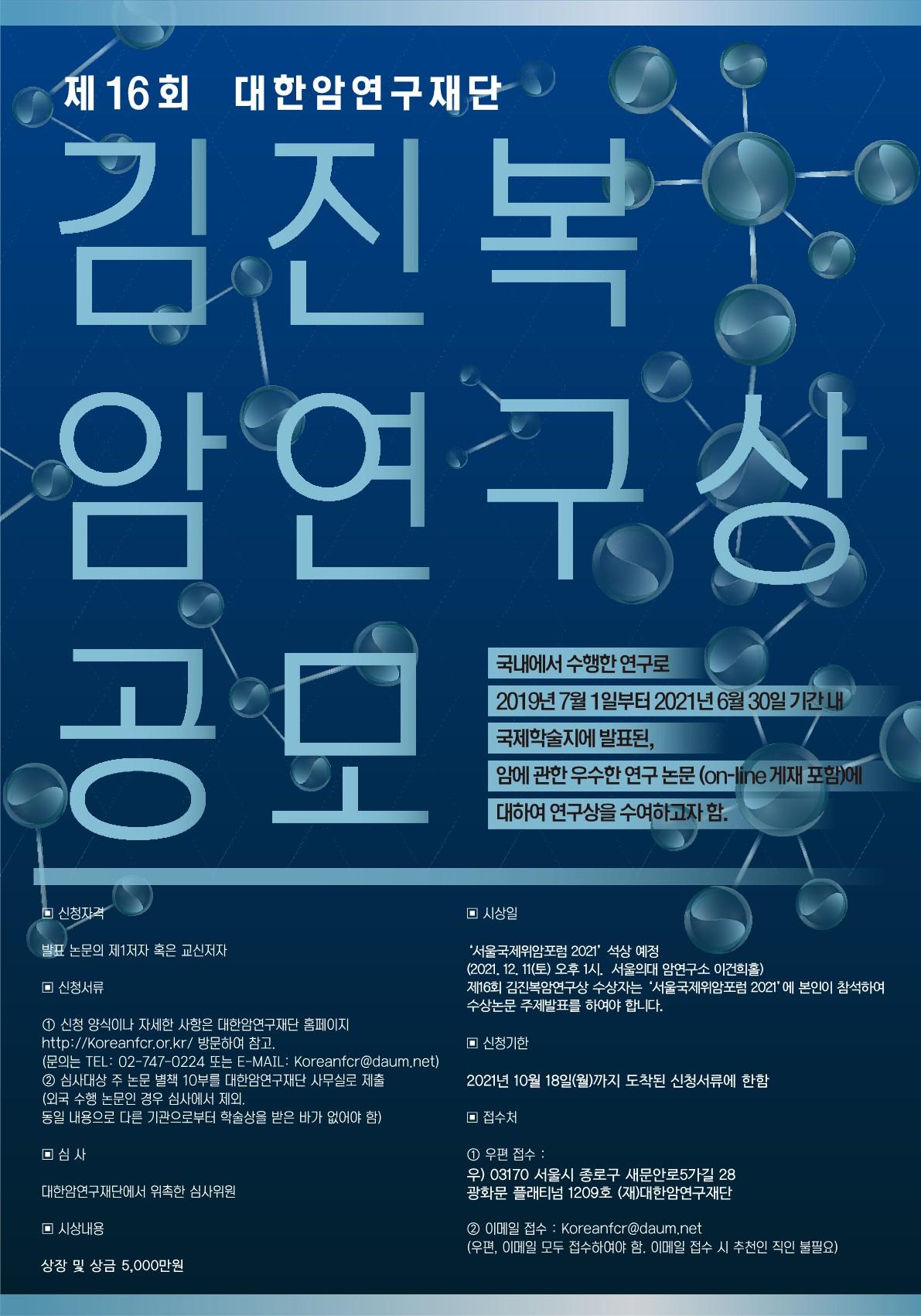 제16회_김진복암연구상_포스터